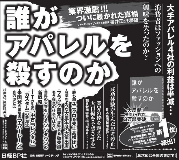 2017年7月4日掲載 朝日新聞 朝刊