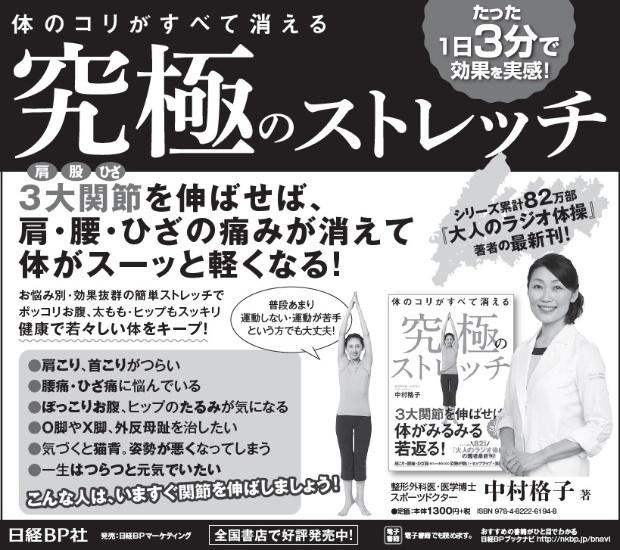 2017年7月4日掲載 読売新聞 朝刊