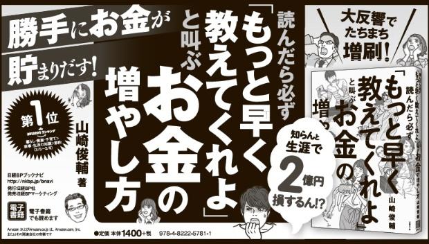 2018年7月3日 愛媛新聞 朝刊