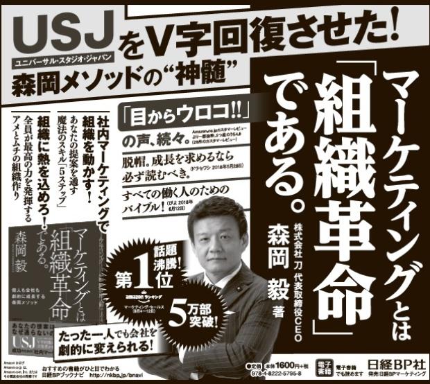 2018年7月8日 日本経済新聞 朝刊