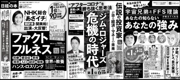 2020年7月8日 日本経済新聞 朝刊