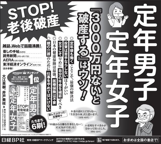 2017年7月9日掲載 毎日新聞 朝刊
