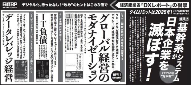 2019年7月9日 日本経済新聞 朝刊