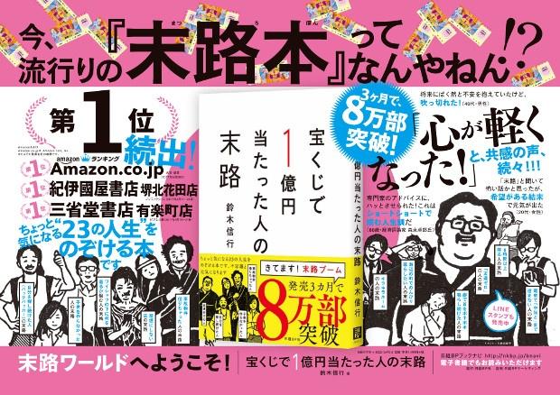 2017年7月20日~23日掲出 大阪市営地下鉄 電車内広告