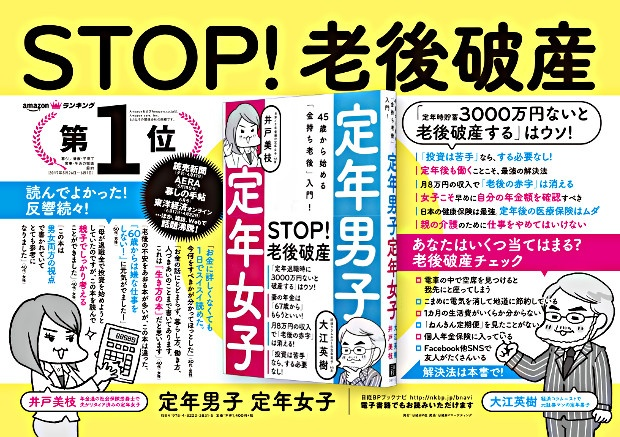 2017年7月17日~23日掲出 JR東日本 電車内広告