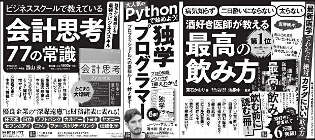 2018年7月13日 日本経済新聞 朝刊