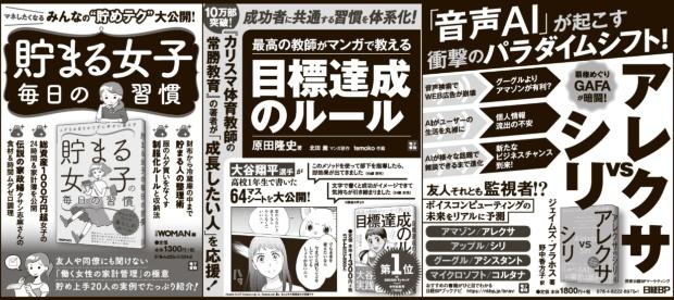 2019年7月14日 日本経済新聞 朝刊