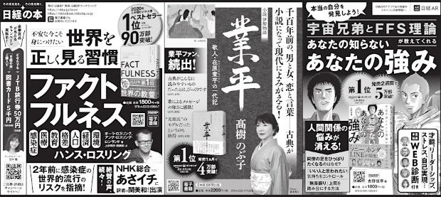 2020年7月19日/7月28日 日本経済新聞 朝刊