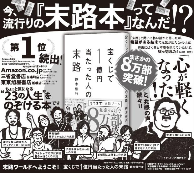 2017年7月20日掲載 読売新聞 朝刊