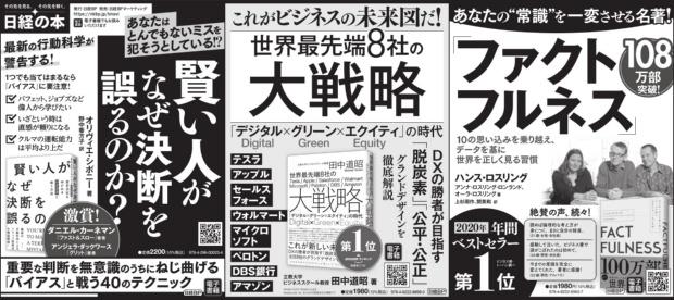 2021年7月18日 日本経済新聞 朝刊
