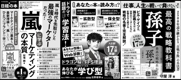 2021年7月21日 日本経済新聞 朝刊