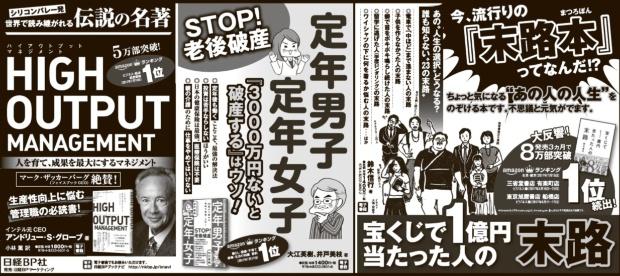 2017年7月21日掲載 日本経済新聞 朝刊