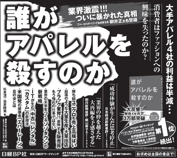 2017年7月23日掲載 日本経済新聞 朝刊