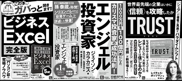2018年7月27日 日本経済新聞朝刊