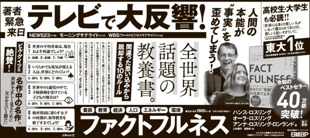 2019年7月28日 日本経済新聞 朝刊