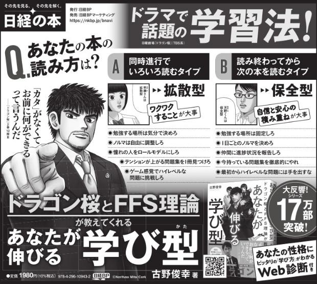 2021年7月26日 朝日新聞 朝刊
