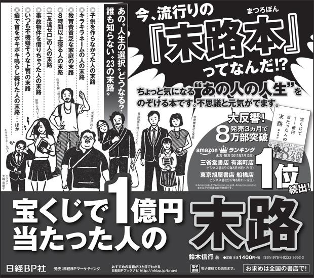 2017年7月28日掲載 西日本新聞 朝刊