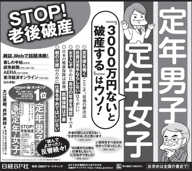 2017年7月31日掲載 朝日新聞 朝刊