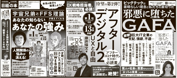 2020年7月31日 日本経済新聞 朝刊
