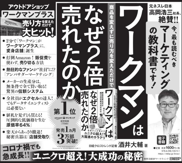 2020年8月2日 日本経済新聞 朝刊