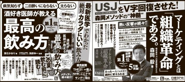 2018年8月2日 日本経済新聞朝刊