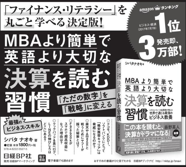 2017年8月4日掲載 日本経済新聞 朝刊