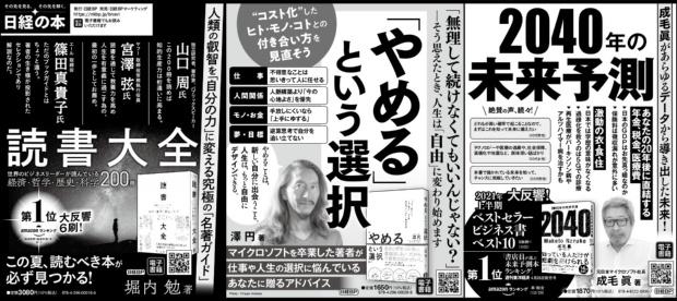 2021年8月15日 日本経済新聞 朝刊