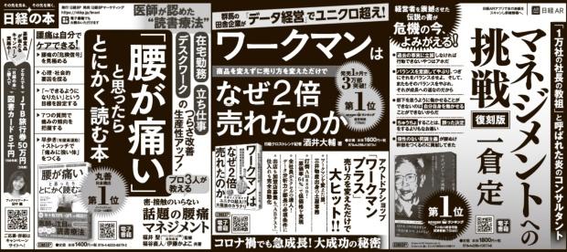 2020年8月9日 日本経済新聞 朝刊