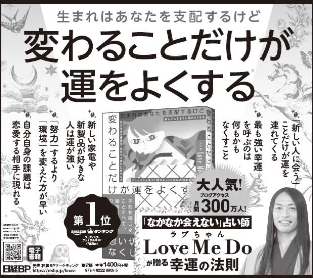 2020年8月12日 読売新聞 朝刊