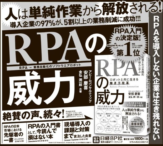 2018年8月11日 日本経済新聞朝刊