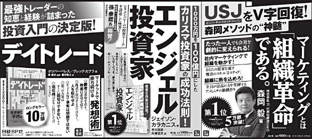 2018年8月17日 日本経済新聞朝刊