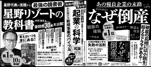 2018年8月19日 日本経済新聞朝刊