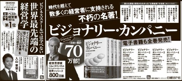 2017年8月11日掲載 日本経済新聞 朝刊