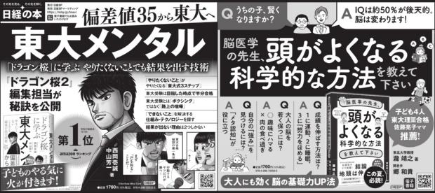 2021年8月14日 日本経済新聞 朝刊