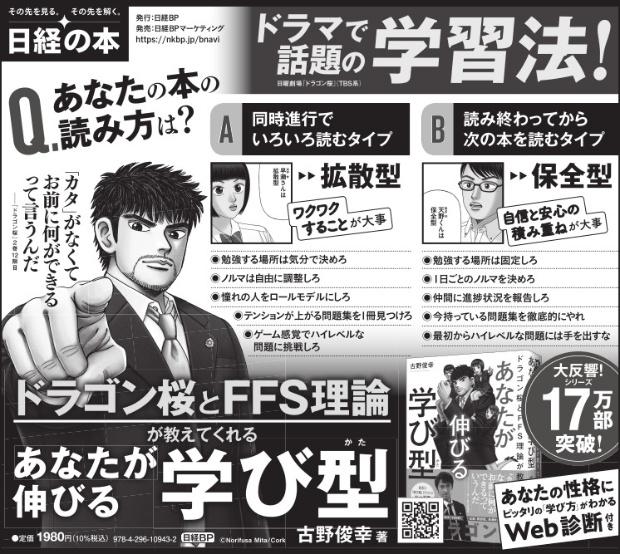 2021年8月18日 日本経済新聞 朝刊