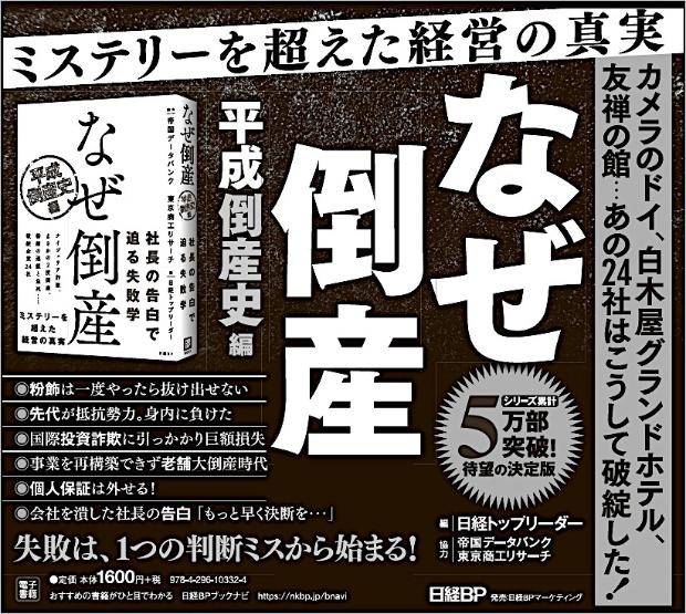 2019年8月18日 日本経済新聞 朝刊