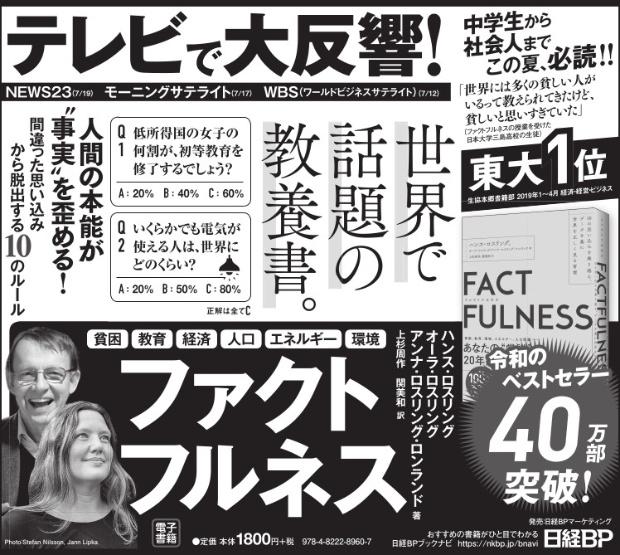 2019年8月19日 朝日新聞 朝刊