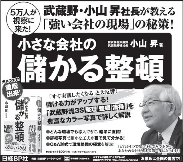 2017年8月18日掲載 読売新聞 朝刊