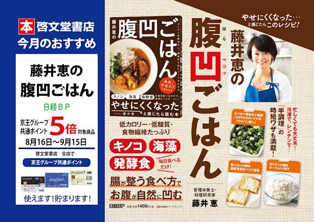2020年8月16日~9月15日掲出 京王線 電車内広告