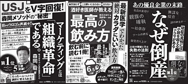 2018年8月21日 日本経済新聞朝刊
