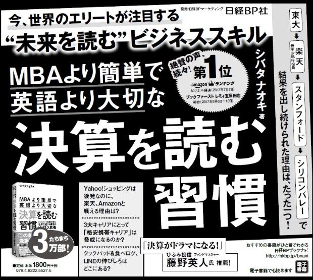 2017年8月22日掲載 読売新聞 朝刊