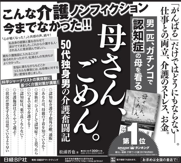 2017年8月17日掲載 日本経済新聞 朝刊