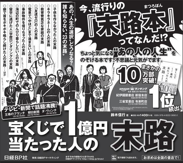 2017年8月24日掲載 朝日新聞 朝刊