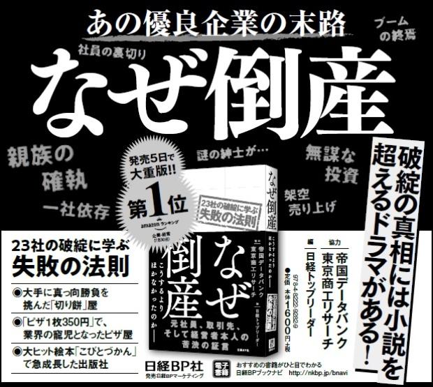 2018年8月26日 東京新聞 朝刊/8月24日 中日新聞朝刊