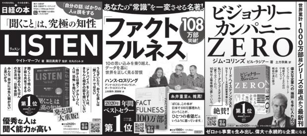 2021年8月29日 日本経済新聞 朝刊