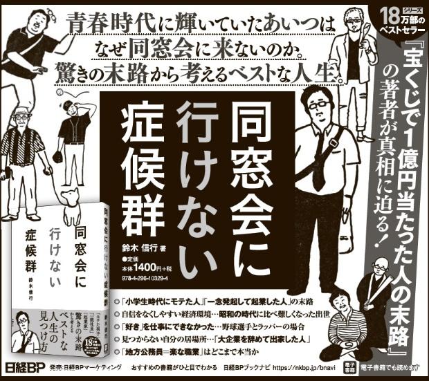 2019年8月28日 日本経済新聞 朝刊