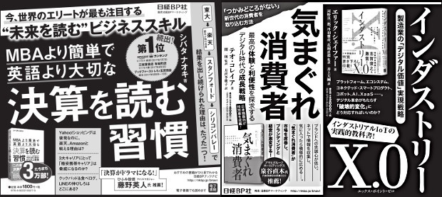 2017年8月31日掲載 日本経済新聞 朝刊