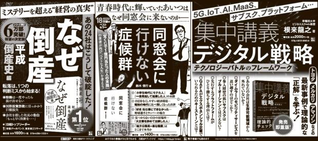 2019年8月30日 日本経済新聞 朝刊