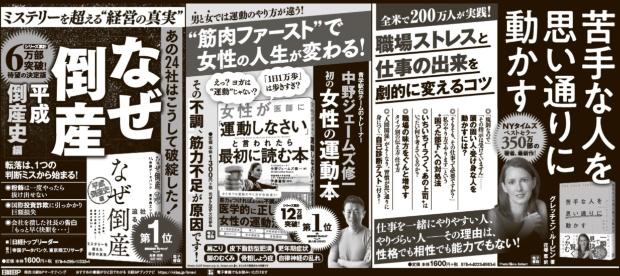 2019年9月1日 日本経済新聞 朝刊