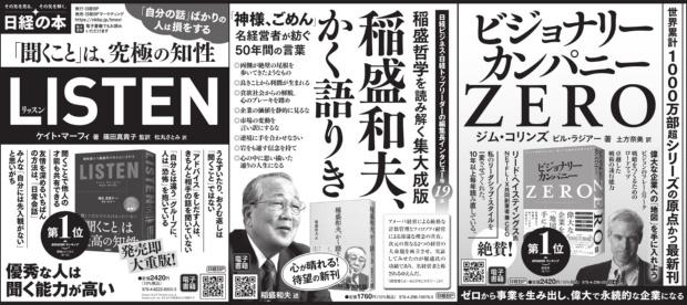2021年8月31日 日経産業新聞